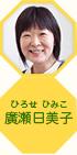 廣瀬 日美子(ひろせ ひみこ)