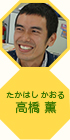高橋 薫(たかはしかおる)